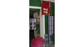 Image of a Flags: Oriental, Red/Gold Fabric Banner (Set of 10)