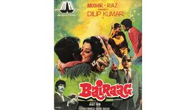Image of a Giant Bairaag Movie Poster